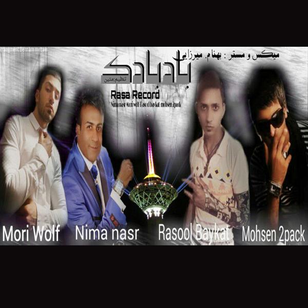 دانلود آهنگ جدید موری ولف و محسن 2 پاک و رسول بای کات به نام بادبادک