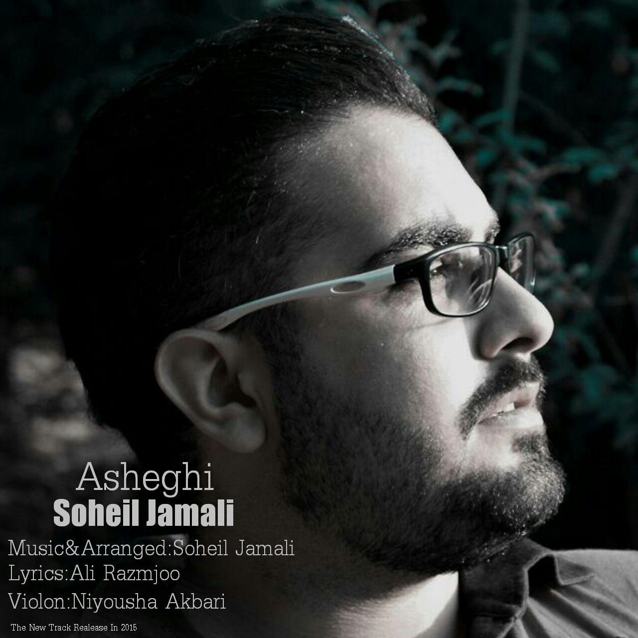 دانلود آهنگ جدید سهیل جمالی به نام عاشقی