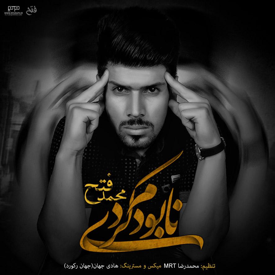 دانلود آهنگ جدید محمد فتح به نام نابودم کردی