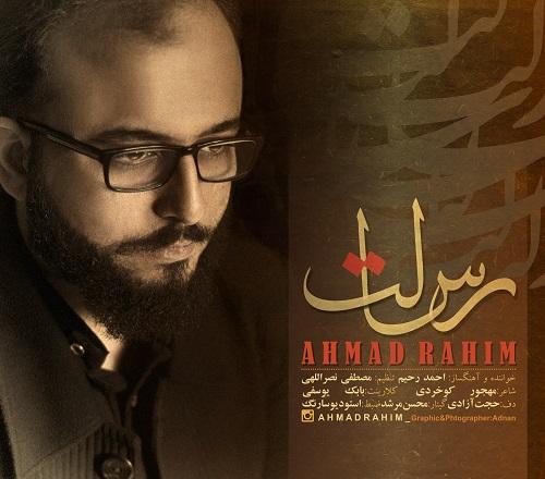 دانلود آهنگ جدید احمد رحیم به نام رسالت