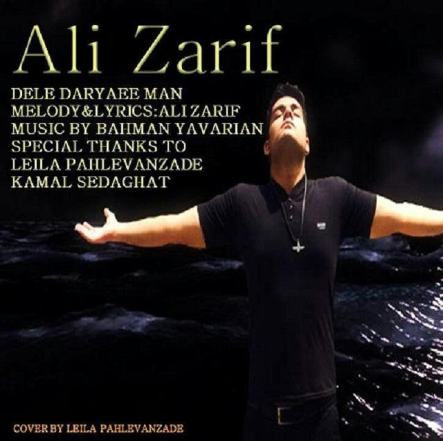 دانلود آهنگ جدید علی ظریف به نام دل دریاییه من