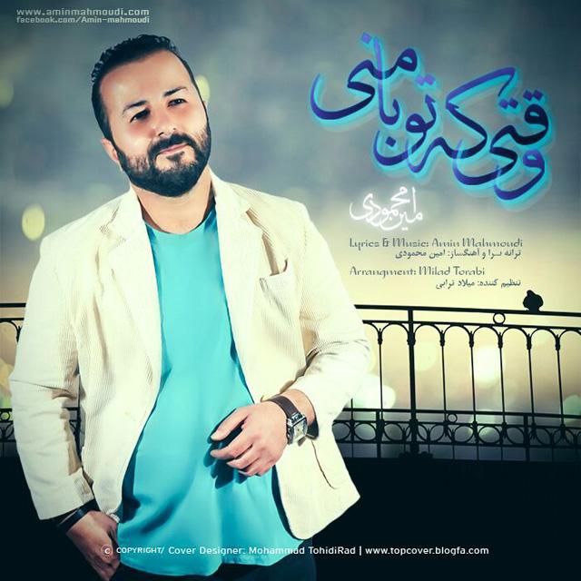 دانلود آهنگ جدید امین محمودی به نام وقتی که تو با منی