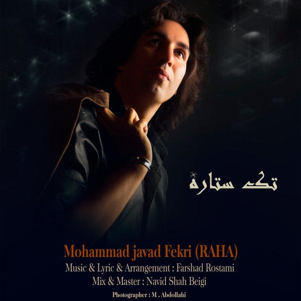 دانلود آهنگ جدید محمد جواد فکری به نام تک ستاره