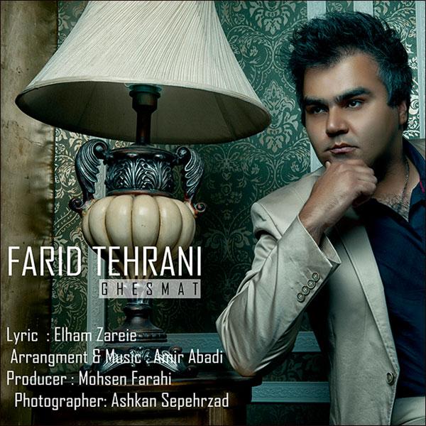 دانلود آهنگ جدید فرید تهرانی به نام قسمت