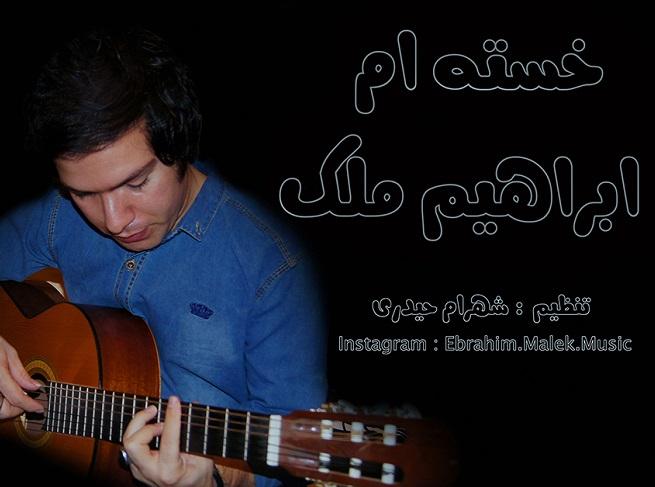 دانلود آهنگ جدید ابراهیم ملک به نام خسته ام
