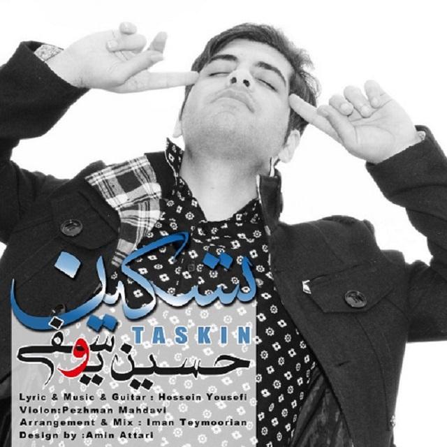 دانلود آهنگ جدید حسین یوسفی به نام تسکین