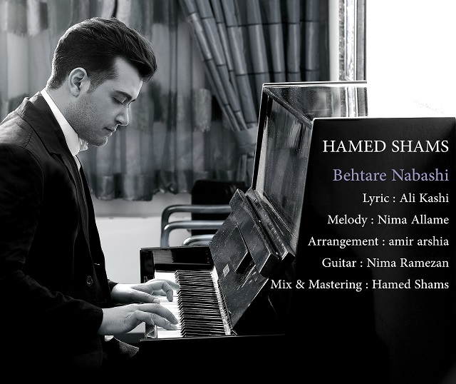 دانلود آهنگ جدید حامد شمس به نام بهتره نباشی