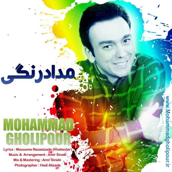 دانلود آهنگ جدید محمد قلی پور به نام مداد رنگی