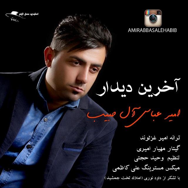 دانلود آهنگ جدید امیرعباس آل حبیب به نام آخرین دیدار