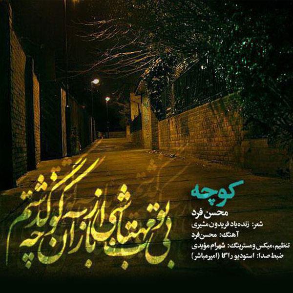 دانلود آهنگ جدید محسن فرد به نام کوچه
