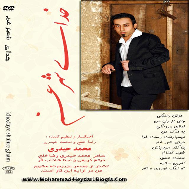 دانلود آلبوم جدید محمد حیدری به نام خدای شهر غم