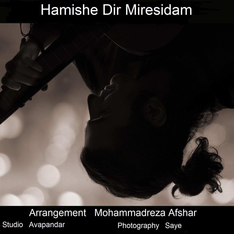 دانلود آهنگ جدید محمدرضا افشار به نام همیشه دیر میرسیدم