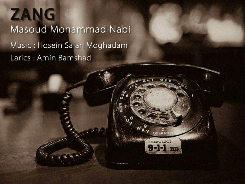 دانلود آهنگ جدید مسعود محمدنبی به نام زنگ