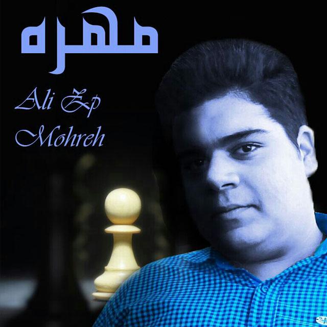 دانلود آهنگ جدید علی زد به نام مهره