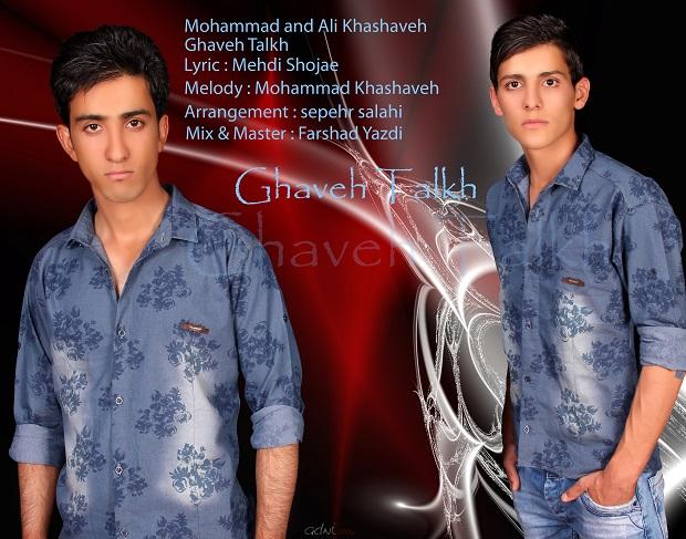 دانلود آهنگ جدید محمد و علی خشاوه به نام قهوه تلخ