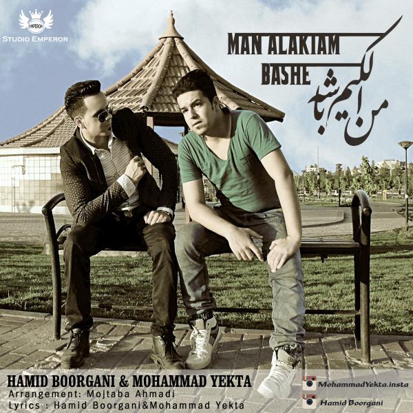 دانلود آهنگ جدید حمید بورگانی و محمد یکتا به نام من الکیم