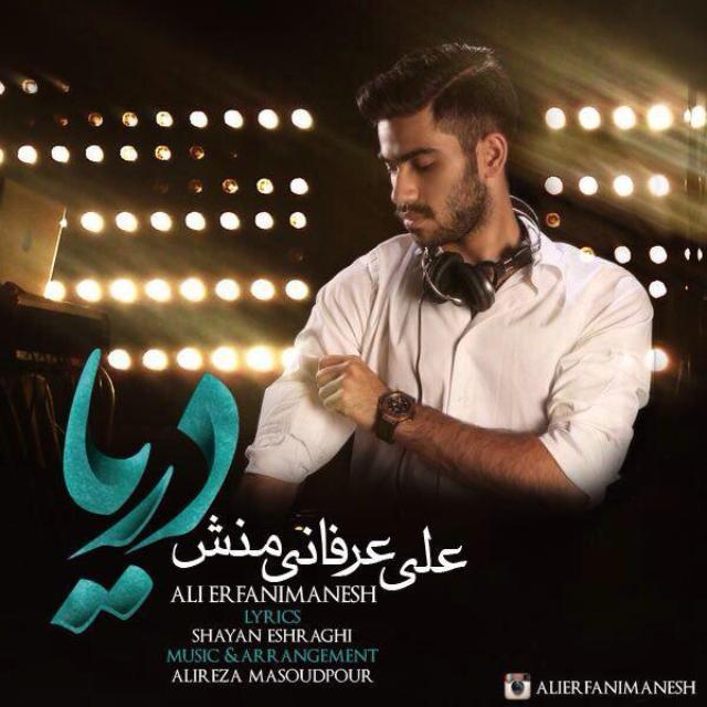 دانلود آهنگ جدید علی عرفانی منش به نام دریا