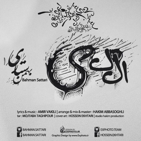 دانلود آهنگ جدید بهمن ستاری به نام الکی