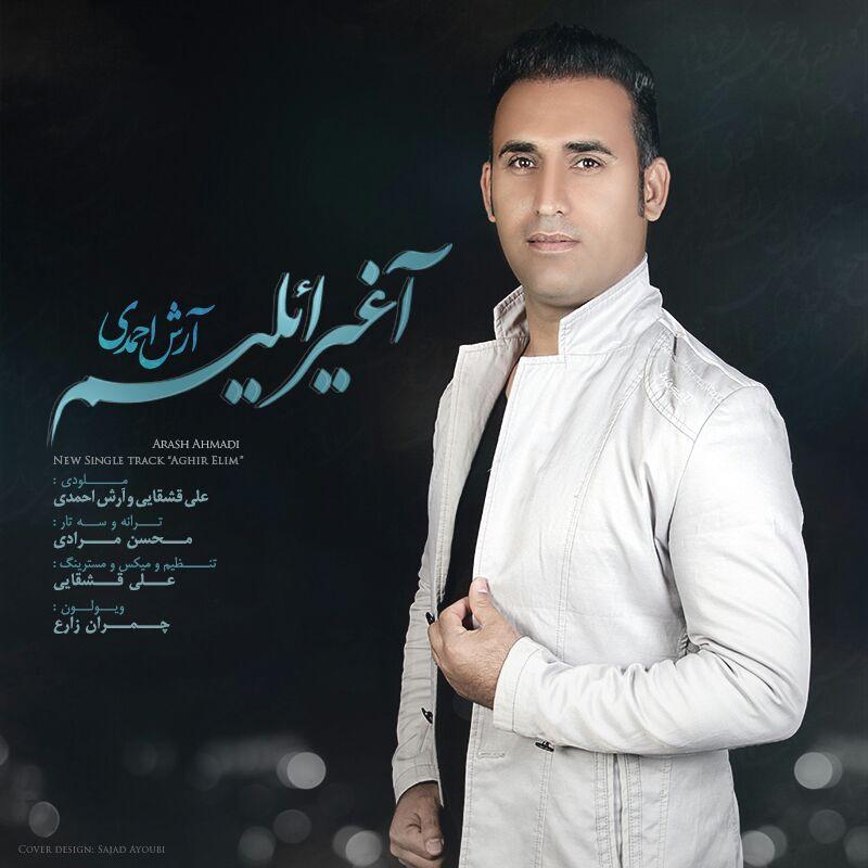 دانلود آهنگ جدید آرش احمدی به نام آغیر ائلیم