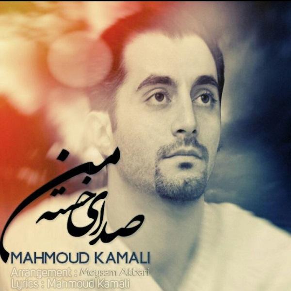 دانلود آهنگ جدید محمود کمالی به نام صدای خسته من