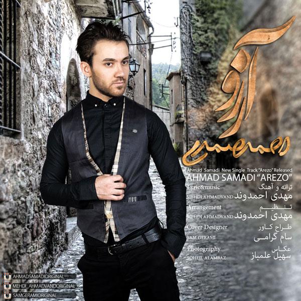 دانلود آهنگ جدید احمد صمدی به نام آرزو