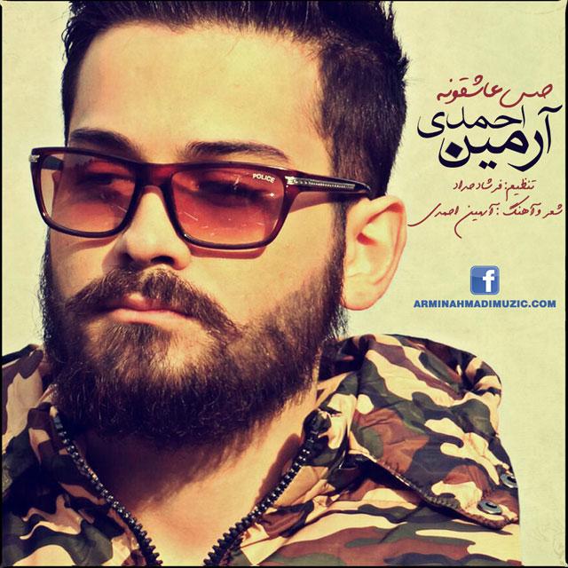 دانلود آهنگ جدید آرمین احمدی به نام حس عاشقونه