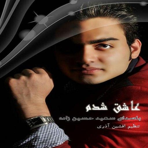 دانلود آهنگ جدید سعید حسین زاده به نام عاشق شدم