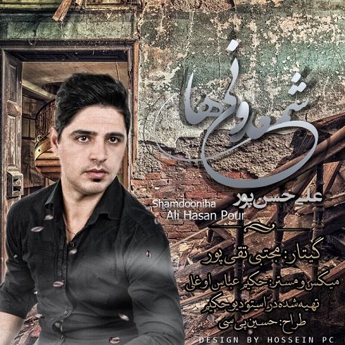دانلود آهنگ جدید علی حسن پور به نام شمعدانی ها