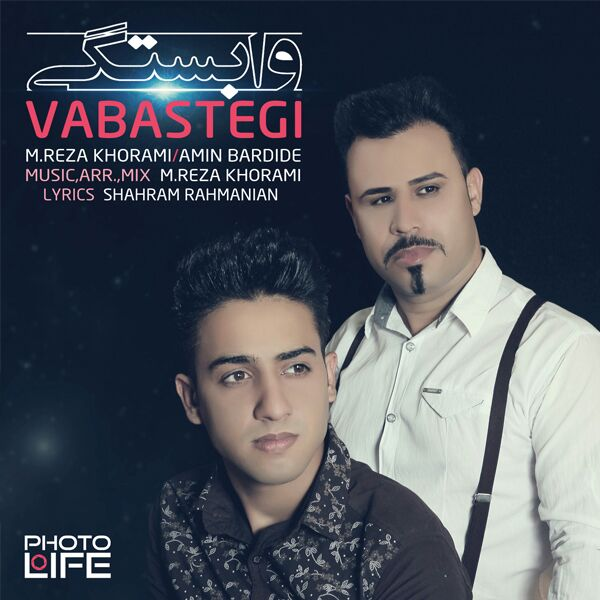 دانلود آهنگ جدید محمد رضا خرمی و امین بردیده به نام وابستگی