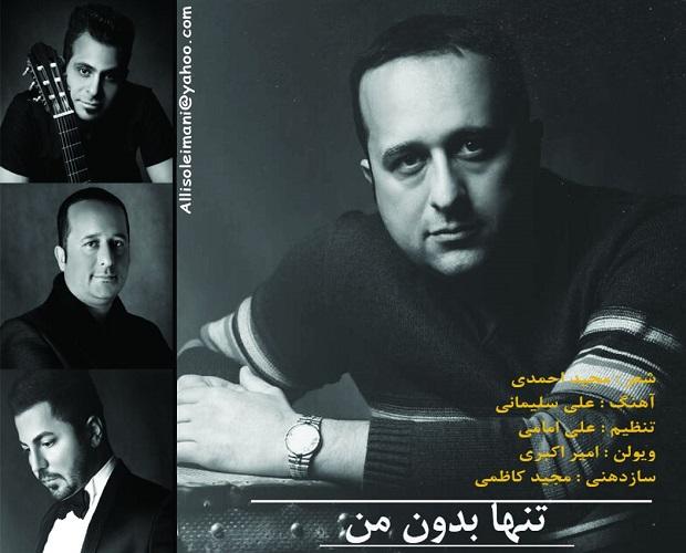 دانلود آهنگ جدید علی سلیمانی به نام تنها بدونه من
