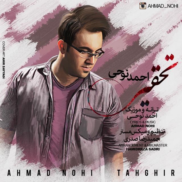 دانلود آهنگ جدید احمد نوحی به نام تحقیر