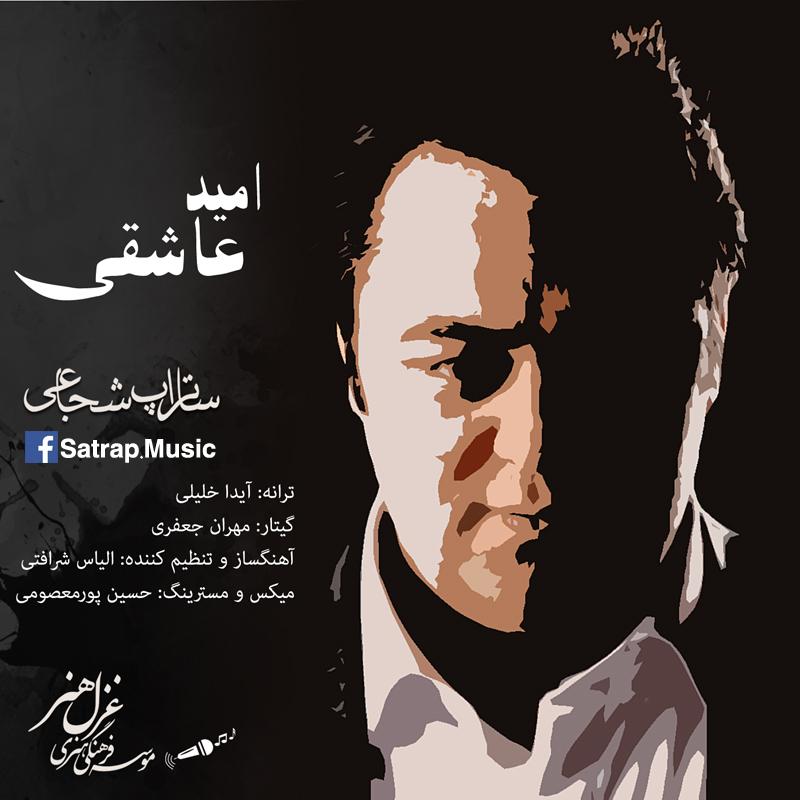 دانلود آهنگ جدید ساتراپ شجایی به نام امید عاشقی