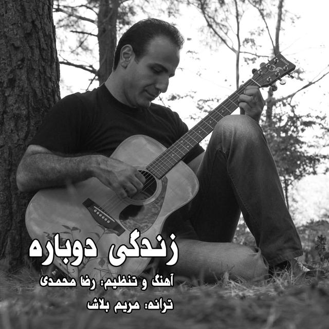 دانلود آهنگ جدید رضا محمدی به نام زندگی دوباره