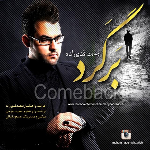 دانلود آهنگ جدید محمد قدیرزاده به نام برگرد