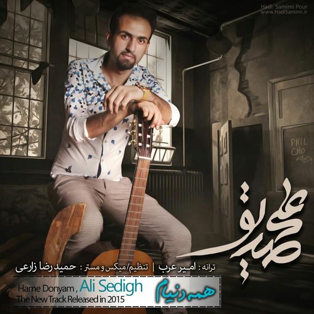 دانلود آهنگ جدید علی صدیق به نام همه دنیام