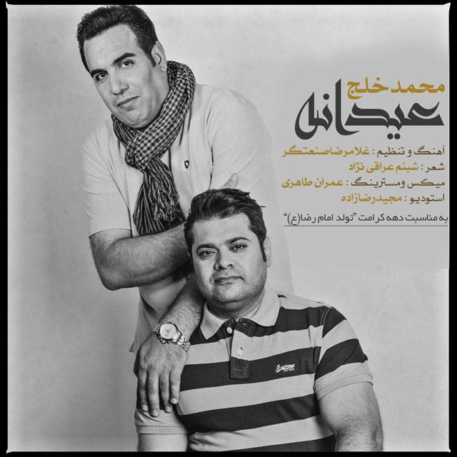 دانلود آهنگ جدید محمد خلج به نام عیدانه