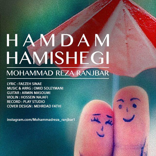 دانلود آهنگ جدید محمدرضا رنجبر به نام همدم همیشگی
