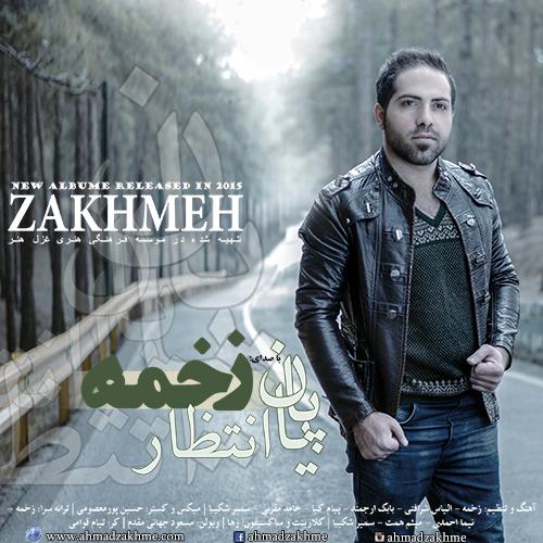 دانلود آلبوم جدید احمد زخمه به نام پایان انتظار