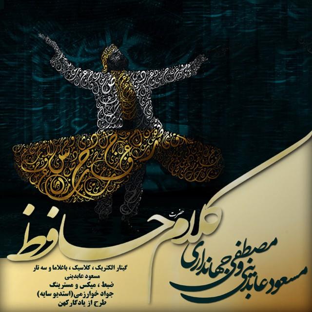 دانلود آهنگ جدید مصطفی جهانداری و مسعود عابدینی به نام کلام حافظ