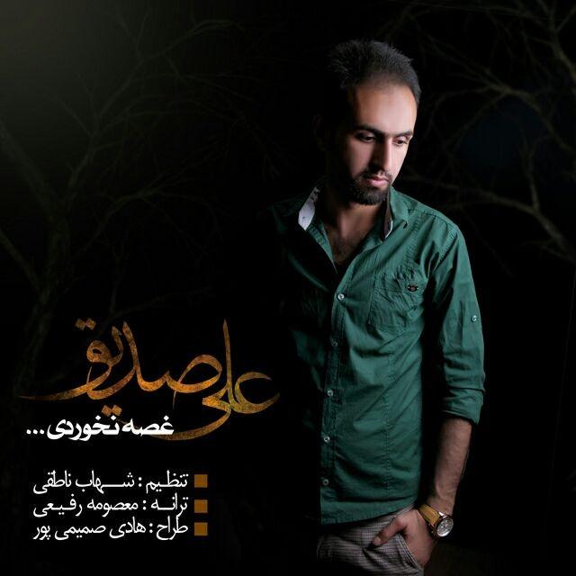 دانلود آهنگ جدید علی صدیق به نام غصه نخوردی