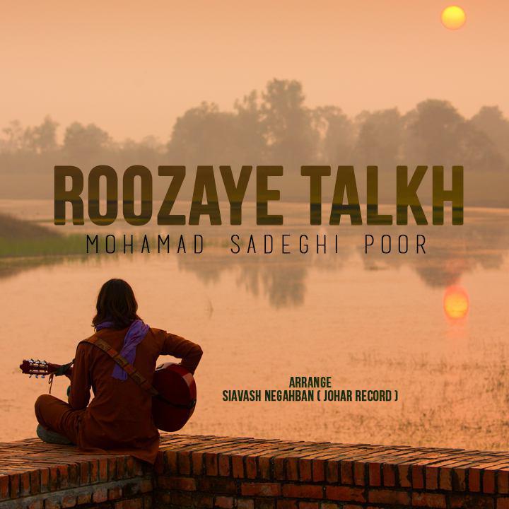 دانلود آهنگ جدید محمد صادقی پور به نام روزای تلخ