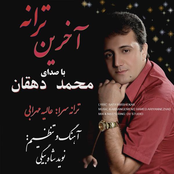 دانلود آهنگ جدید محمد دهقان به نام آخرین تنهایی