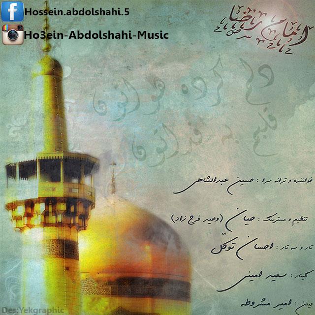 دانلود آهنگ جدید حسین عبدالشاهی به نام امام رضا