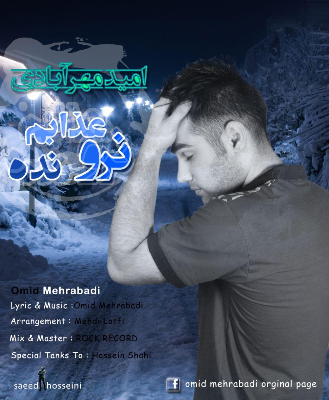 دانلود آهنگ جدید امید مهرآبادی به نام نرو عذابم نده