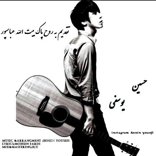 دانلود آهنگ جدید حسین یوسفی به نام بیت الله عباس پور