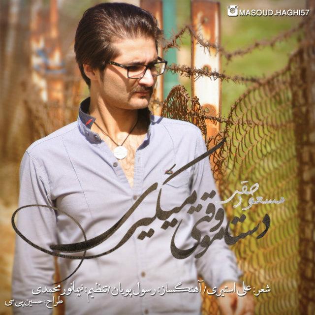 دانلود آهنگ جدید مسعود حقی به نام دستامو وقتی میگیری