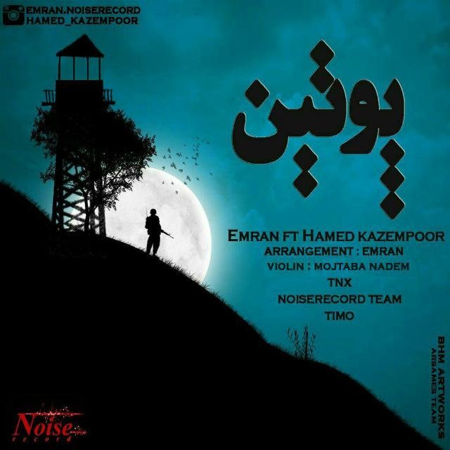 دانلود آهنگ جدید عمران و حامد کاظمپور به نام پوتین