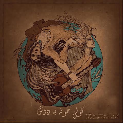 دانلود آهنگ جدید افشین خواجه نژاد به نام کولی خونه به دوش