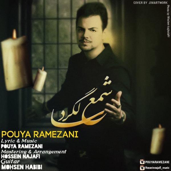 دانلود آهنگ جدید پویا رمضانی به نام شمع سالگرد