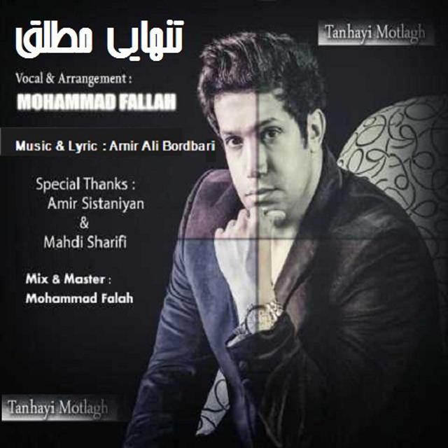 دانلود آهنگ جدید محمد فلاح به نام تنهایی مطلق